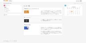 Moodle2.8トップ画面