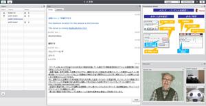 コミュニケーション(文字チャット)画面